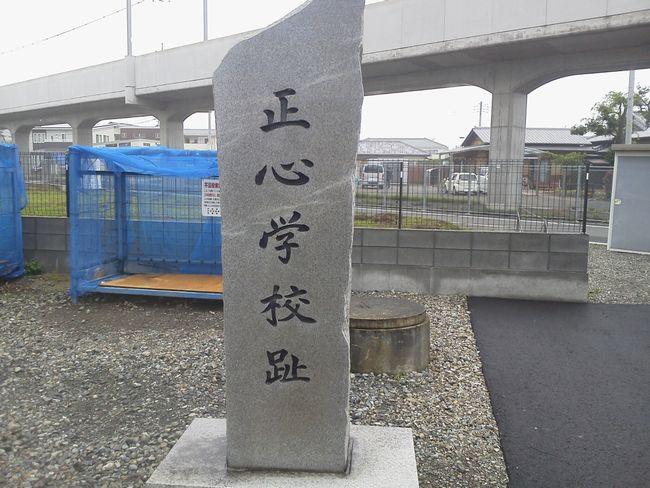 正心学校跡.JPG