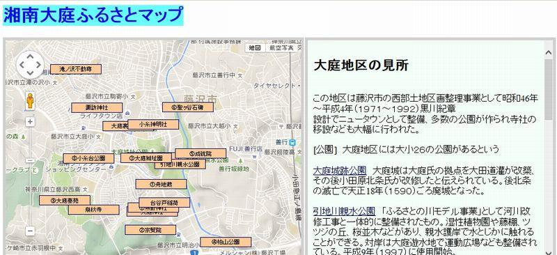 大庭ふるさとマップ.jpg