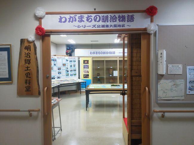 明治郷土資料室.JPG