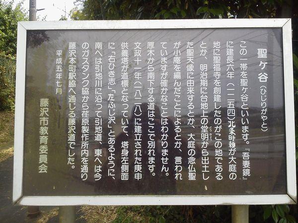 聖が谷ー1.JPG