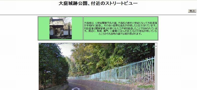 大庭城跡スナップ.jpg