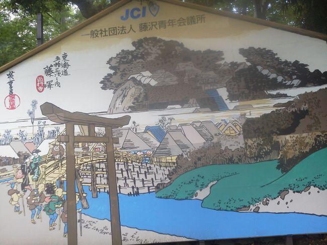 藤沢の浮世絵.JPG