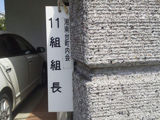 湘南台2.JPG