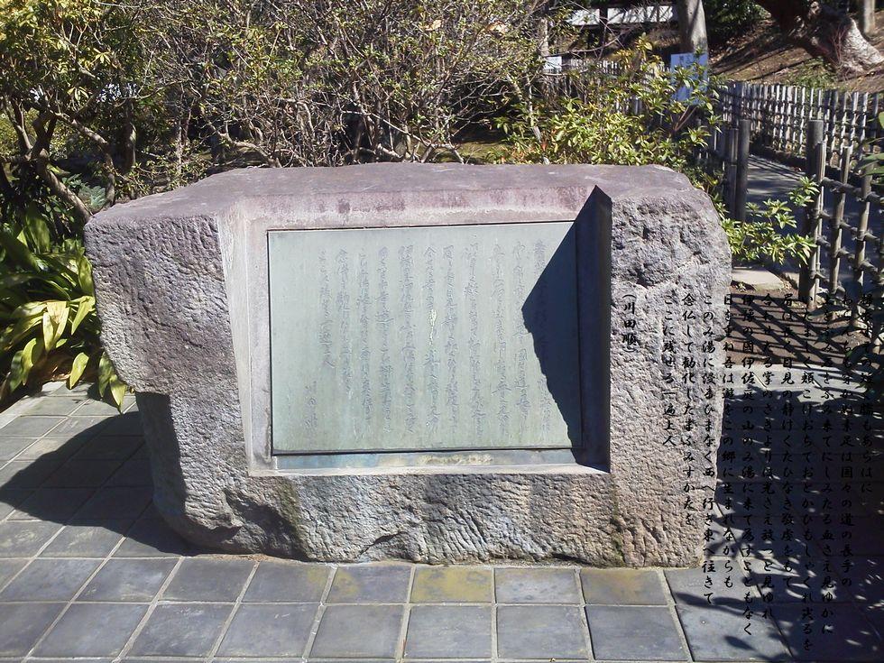 文学碑(遊行寺)