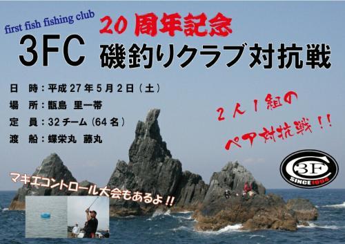 3FC20周年記念釣大会