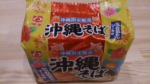 沖縄土産①