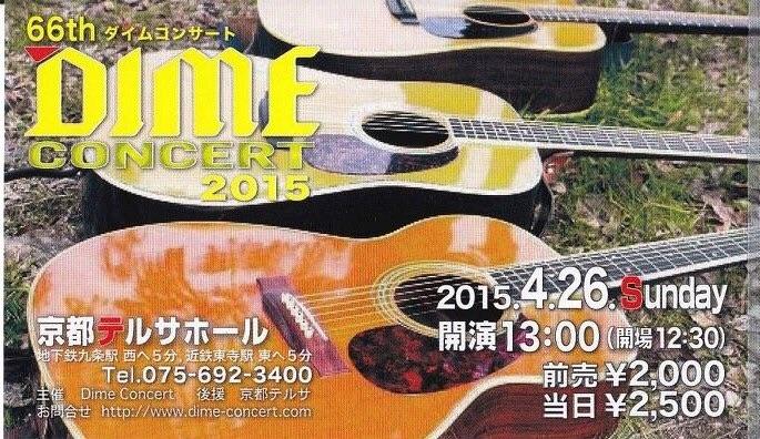ダイムコンサート!