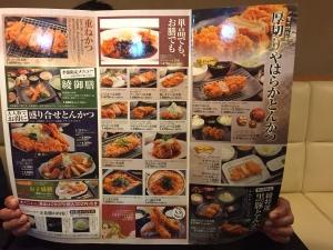 aya_menu.jpg