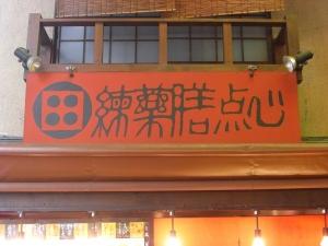 bokyuan1.jpg
