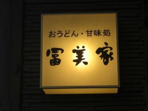 fumiya3.jpg