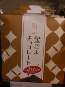 gomafukudo10.jpg