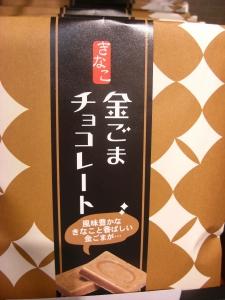gomafukudo11.jpg