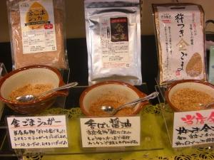gomafukudo14.jpg