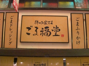 gomafukudo1.jpg