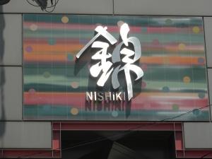 nisiki1.jpg