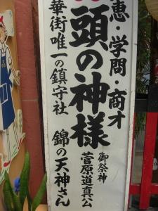 nisikitenmangu4.jpg