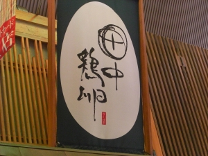 tanakatori.jpg