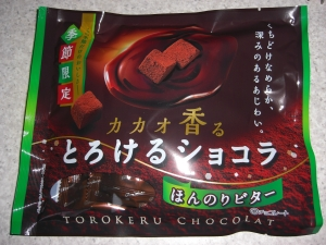 torokeruchocolat11.jpg