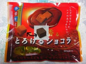 torokeruchocolat4.jpg