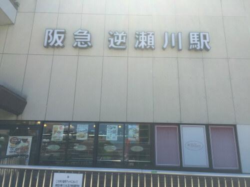 逆瀬川駅150720