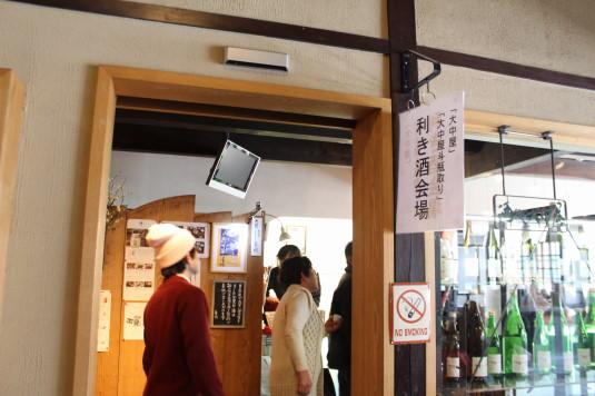 七賢酒造開放 大中屋 試飲