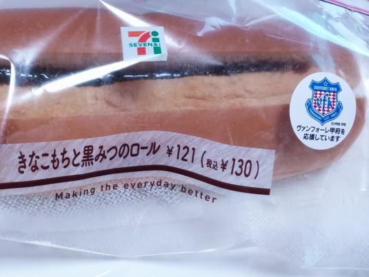 信玄餅風ロールパン アップ