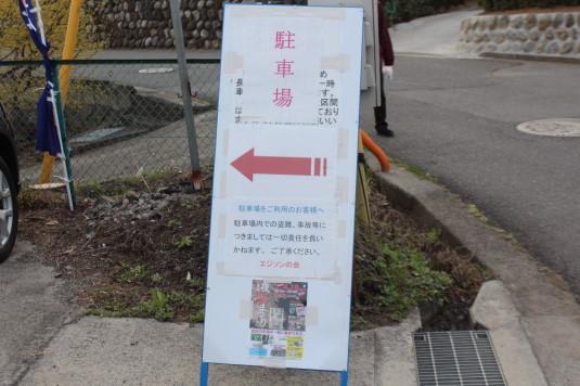 長坂夜桜祭り 案内看板