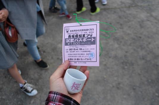 長坂夜桜祭り 会場 ぐい呑