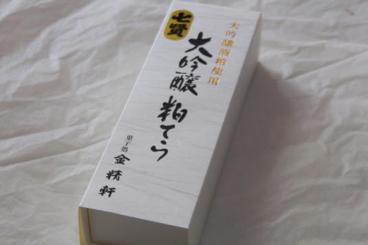 大吟醸粕てら 紙の箱