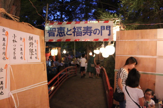 月見が池弁財天祭り 知恵の門
