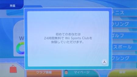 wiispoclub1.jpg