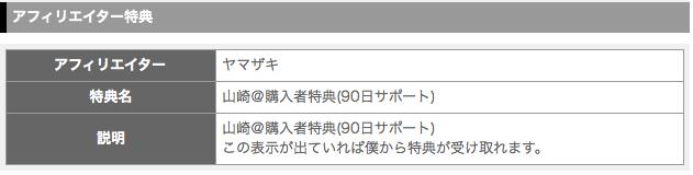 yamazaki90sapotp.png