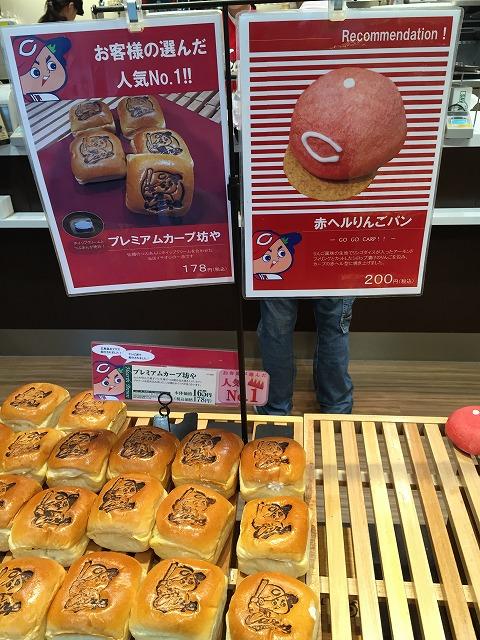 広島カープ パン