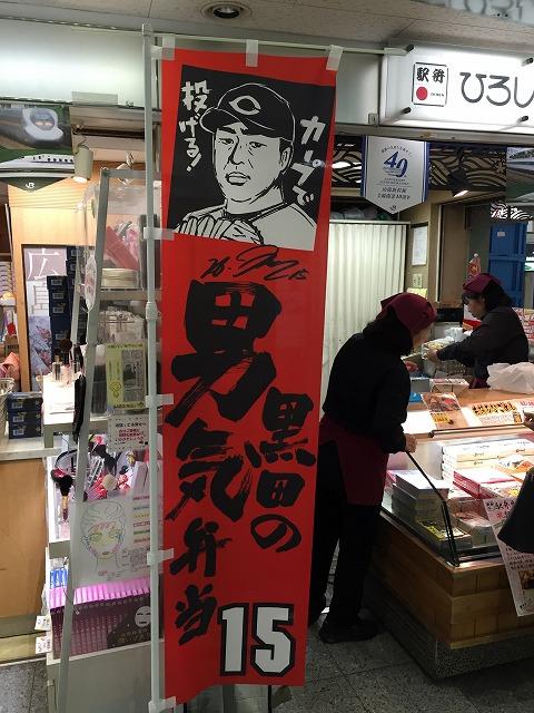 黒田男気弁当 のぼり