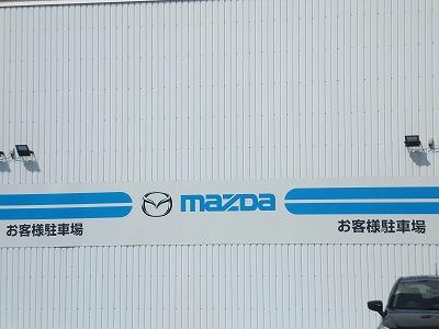 静岡マツダ