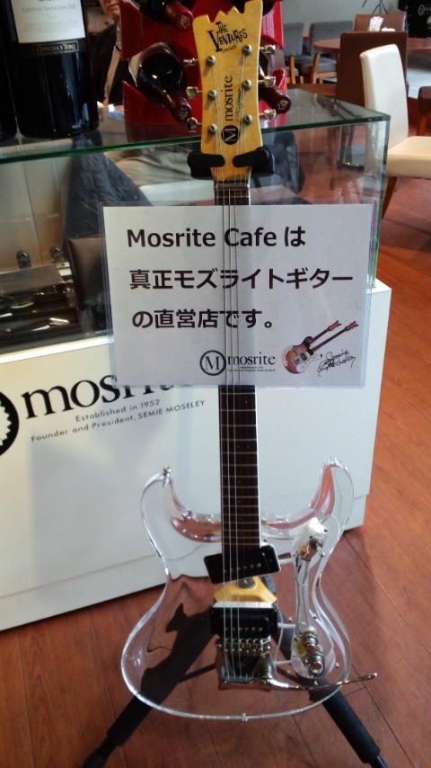 モズライト・カフェ