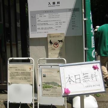 koishikawa150504-108.jpg