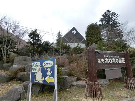 ホロホロ山荘