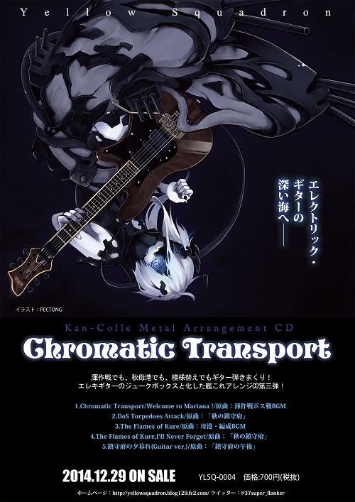 chromatic-ブログ用ポスター