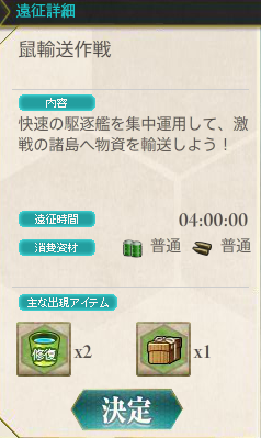 KanColle-150519-22093097.png