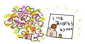Y子色紙&花