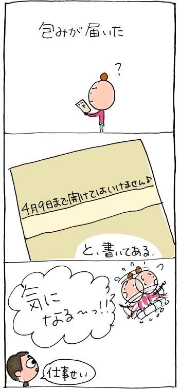 気になる〜〜