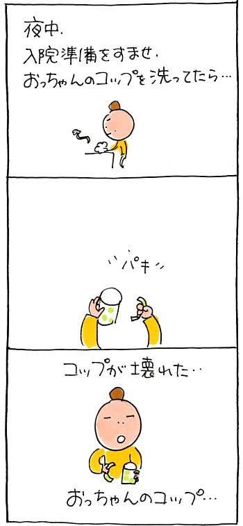 みぞれ03