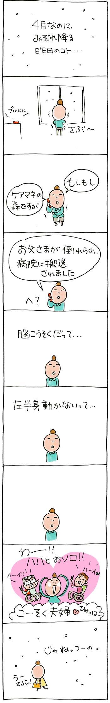 みぞれ01