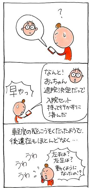 みぞれ晴れ02-1