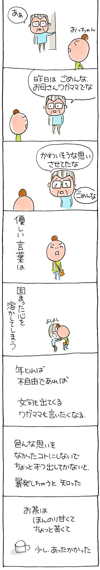 ハハを怒04