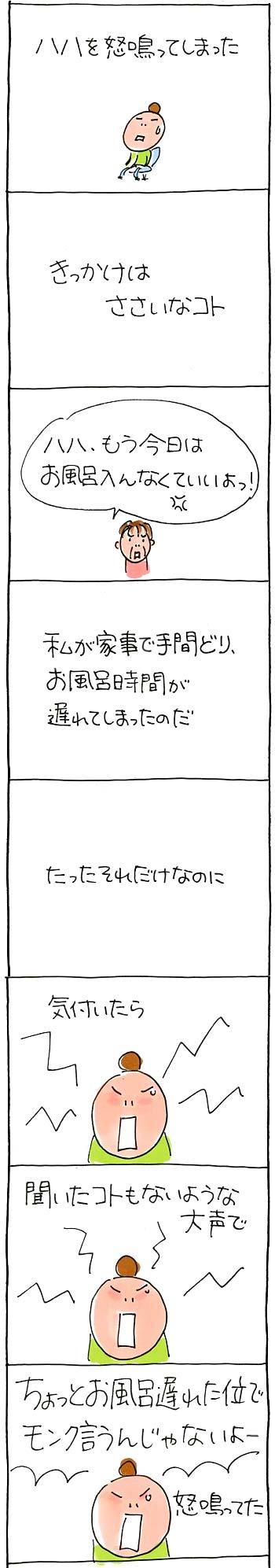 ハハを怒01