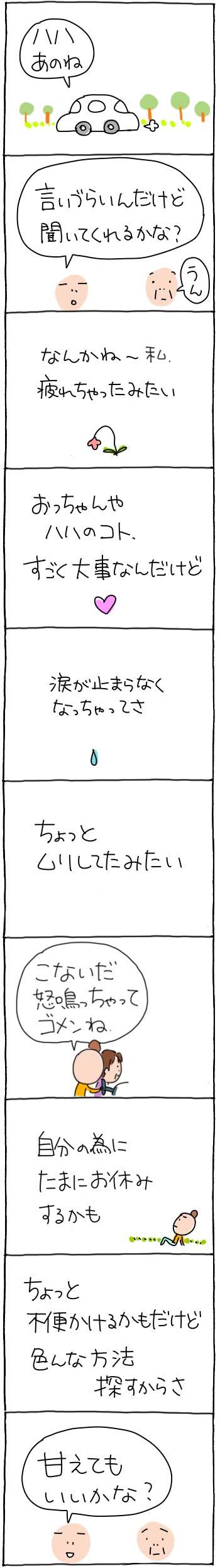 Y子とハハ001