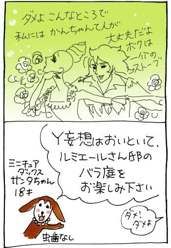 ルミ02-2
