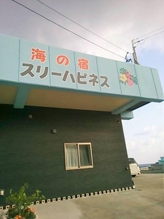 okinoerabustart (2)